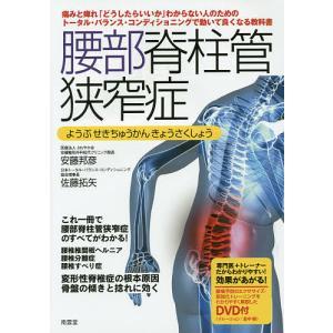 腰部脊柱管狭窄症 トータル・バランス・コンディショニングで動いて良くなる教科書 腰部脊柱管狭窄症のすべてがわかる 患者様とご家族が読む本/安藤邦彦