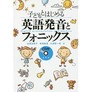 子どもとはじめる英語発音とフォニックス/山見由紀子/赤塚麻里/久保田一充