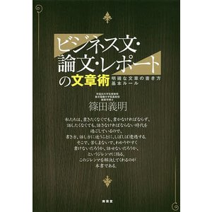 ビジネス文・論文・レポートの文章術 明確な文章の書き方基本ルール/篠田義明