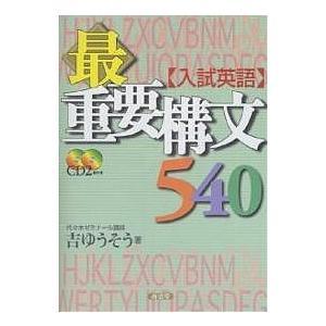 入試英語最重要構文540/吉ゆうそう