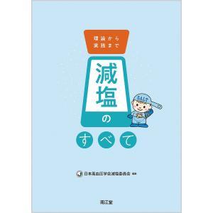 減塩のすべて 理論から実践まで/日本高血圧学会減塩委員会