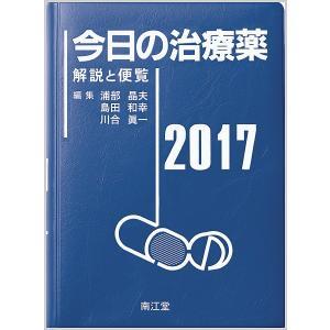 今日の治療薬 解説と便覧 2017/浦部晶夫/島...の商品画像