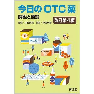 今日のOTC薬 解説と便覧/中島恵美/伊東明彦