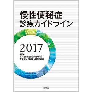 慢性便秘症診療ガイドライン 2017/日本消化...の関連商品2
