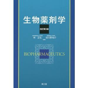 生物薬剤学/林正弘/谷川原祐介