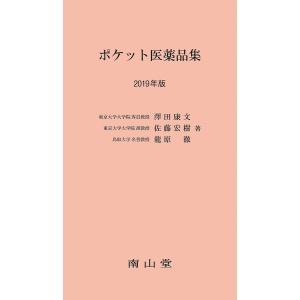 ポケット医薬品集 2019年版/澤田康文/佐藤宏樹/龍原徹