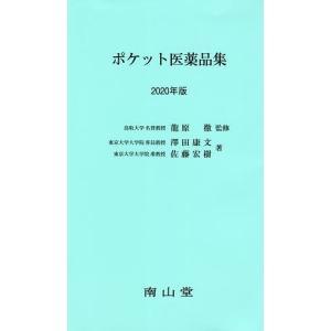 ポケット医薬品集 2020年版/龍原徹/澤田康文/佐藤宏樹