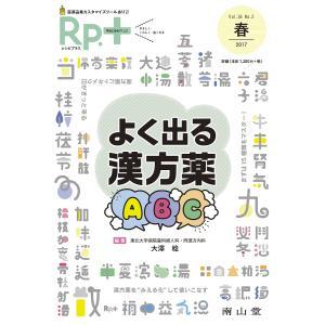 Rp.(レシピ)+ やさしく・くわしく・強くなる Vol.16No.2(2017春)