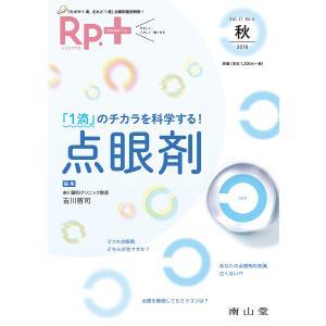 Rp.(レシピ)+ やさしく・くわしく・強くなる Vol.17No.4(2018秋)