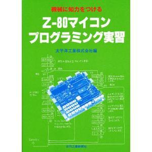 機械に知力をつける Z‐80マイコンプログラミング実習/太平洋工業