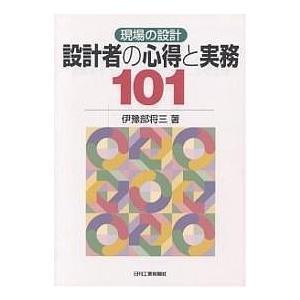 設計者の心得と実務101/伊豫部将三