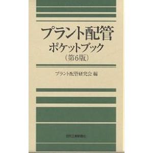 プラント配管ポケットブック/プラント配管研究会
