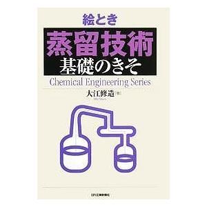 著:大江修造 出版社:日刊工業新聞社 発行年月:2008年01月 シリーズ名等:Chemical E...