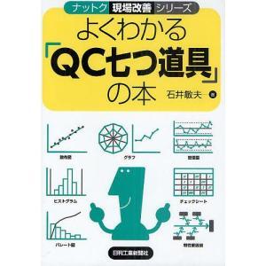 よくわかる「QC七つ道具」の本/石井敏夫