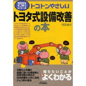 トコトンやさしいトヨタ式設備改善の本/岡田貞夫