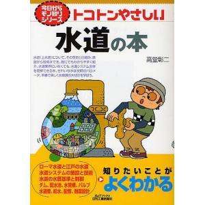 トコトンやさしい水道の本/高堂彰二の商品画像