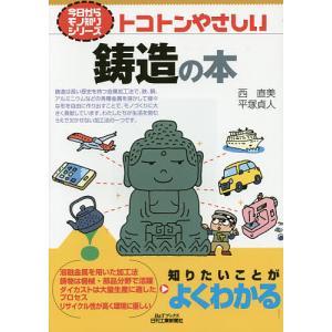 トコトンやさしい鋳造の本/西直美/平塚貞人