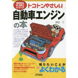 日曜はクーポン有/ トコトンやさしい自動車エンジンの本/原田了