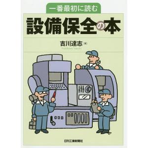 日曜はクーポン有/ 一番最初に読む設備保全の本/吉川達志