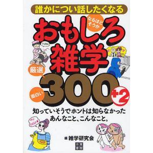 編:雑学研究会 出版社:日東書院本社 発行年月:2011年11月