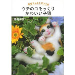 羊毛フェルトでつくるウチのコそっくりかわいい子猫/佐藤法雪