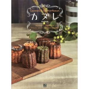 カヌレ 外はカリッと、中はふんわりフランス・ボルドー生まれの小さなお菓子/熊谷真由美/レシピ