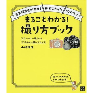 著:山崎理佳 出版社:日東書院本社 発行年月:2018年04月