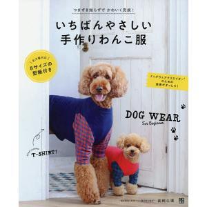 日曜はクーポン有/ いちばんやさしい手作りわんこ服 DOG WEAR For Beginner/武田...