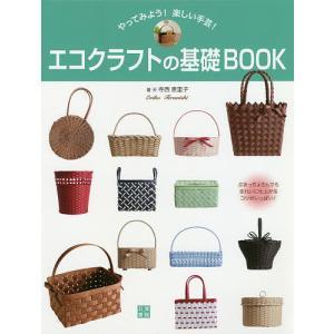 エコクラフトの基礎BOOK やってみよう!楽しい手芸!/寺西恵里子
