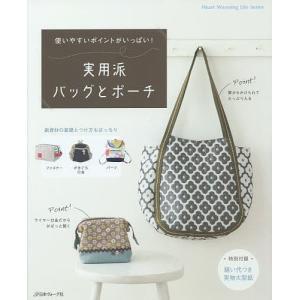実用派バッグとポーチ 使いやすいポイントがいっぱい!