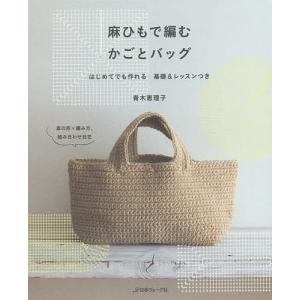 麻ひもで編むかごとバッグ はじめてでも作れる基礎&レッスンつき/青木恵理子