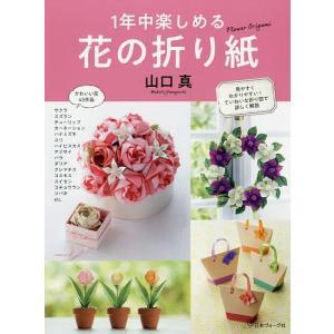 1年中楽しめる花の折り紙/山口真