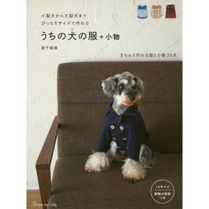 日曜はクーポン有/ うちの犬(コ)の服+小物 小型犬から大型犬までぴったりサイズで作れる/金子俊雄