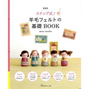 〔予約〕新装版ステップ式!羊毛フェルトの基礎BOOK/maco/maako