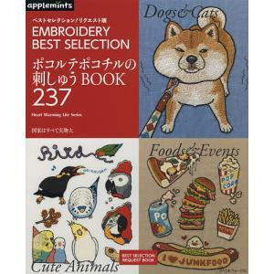 ポコルテポコチルの刺しゅうBOOK237 EMBROIDERY BEST SELECTION