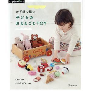 〔予約〕かぎ針で編む 子供のおままごとTOY