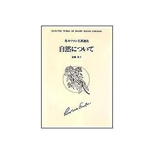 著:ラルフ・ウォルドー・エマソン 訳:斎藤光 出版社:日本教文社 発行年月:1996年12月 シリー...
