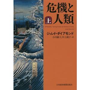 危機と人類 上/ジャレド・ダイアモンド/小川敏子/川上純子