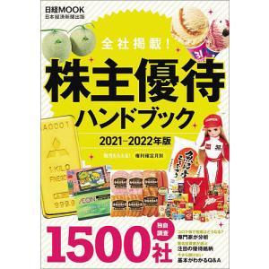 毎日クーポン有/ 株主優待ハンドブック 2021−2022年版/日本経済新聞出版|bookfan PayPayモール店