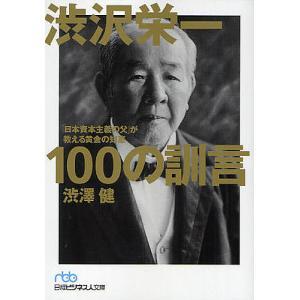 毎日クーポン有/ 渋沢栄一100の訓言 「日本資本主義の父」が教える黄金の知恵/渋澤健