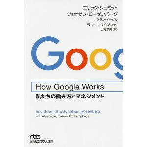毎日クーポン有/ How Google Works 私たちの働き方とマネジメント/エリック・シュミッ...