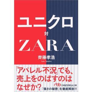 毎日クーポン有/ ユニクロ対ZARA/齊藤孝浩