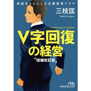 毎日クーポン有/ V字回復の経営/三枝匡