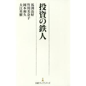 投資の鉄人/岡本和久/大江英樹/馬渕治好