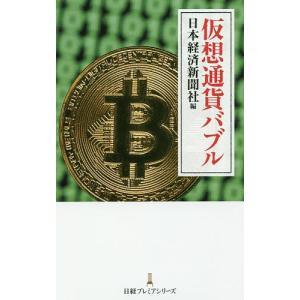 仮想通貨バブル/日本経済新聞社