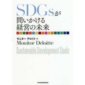 SDGsが問いかける経営の未来/モニターデロイト