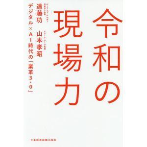著:遠藤功 著:山本孝昭 出版社:日本経済新聞出版社 発行年月:2019年05月