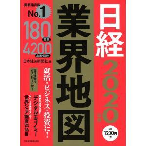 日経業界地図 2020年版/日本経済新聞社