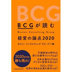 BCGが読む経営の論点 2020/ボストンコンサルティンググループ