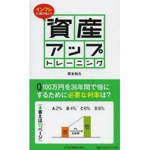 インフレに負けない!資産アップトレーニング/岡本和久